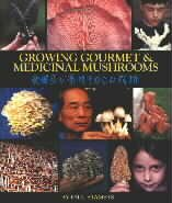 Growing Medicinal Mushrooms - Book